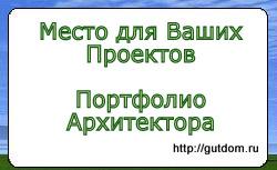 Портфолио Архитекторов