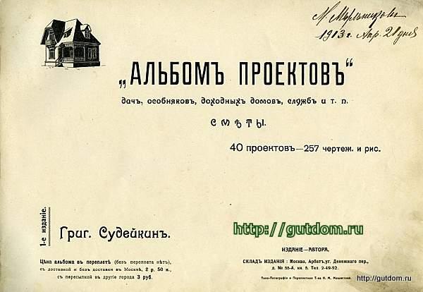 Судейкин Альбом проектов