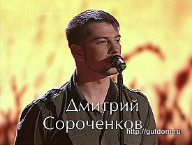 Дмитрий Сороченков с песней Игоря Талькова Бывший подъесаул HD