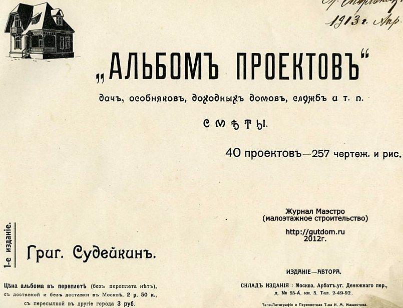Григорий Судейкин Альбом проектов Дачи Особняки 1913 год Часть 1