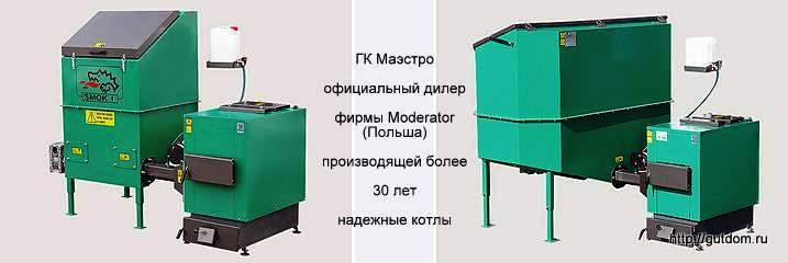 Котлы Moderator