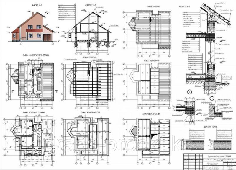 Конструктивный и архитектурный разделы проекта дома